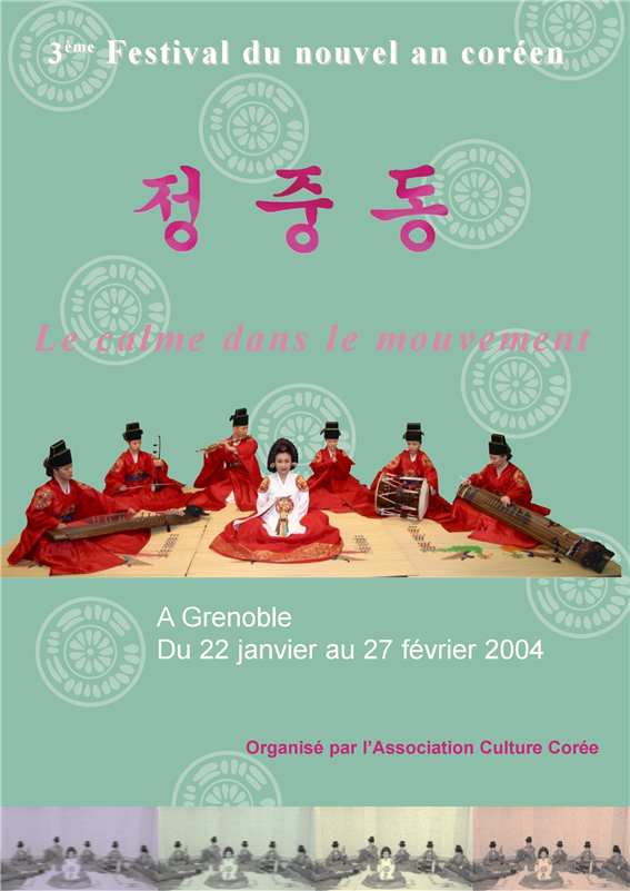 2004년 제 3회 한국설날 페스티벌 '정중동' 포스터