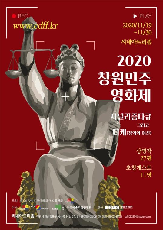 2020년 창원민주영화제 포스터.